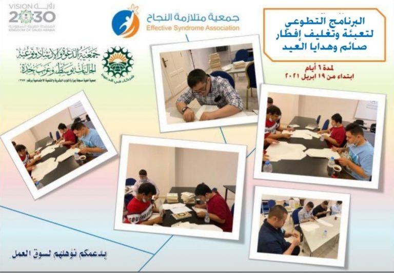 تدريب شباب الجمعية على رأس العمل في التغليف ومهاراته